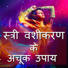 vashikaran on girl